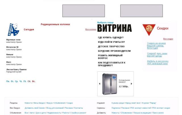 """Бардак в нижней части страницы сайта """"Курьер. Среда. Бердск"""""""