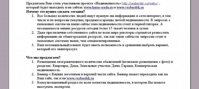Предлагаем вам стать участником проекта Vesberdsk.ru/realty