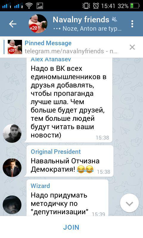 скрин из чата Навального