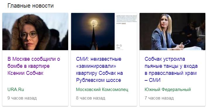 СМИ о Собчак