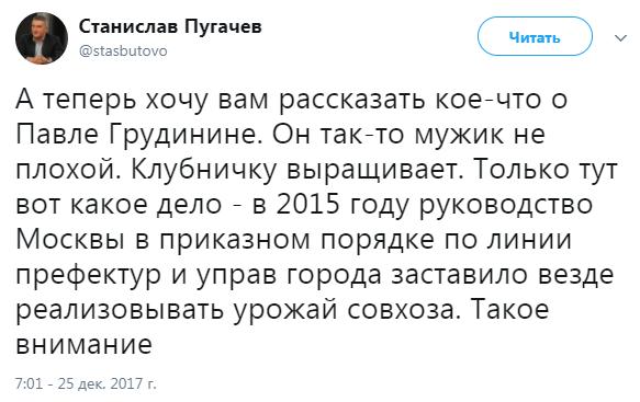 Станислав Пугачев о Грудинине