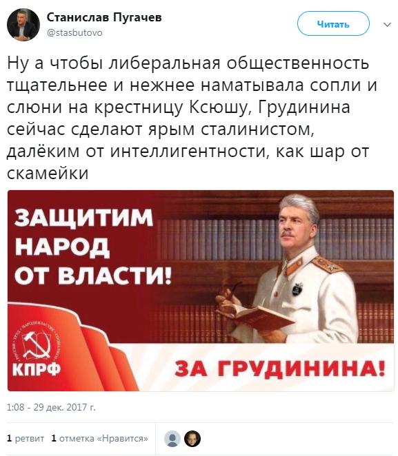Станислав Пугачев о Павле Грудинине