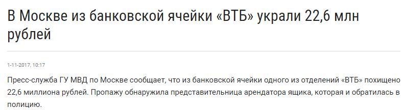В Москве из банковской ячейки ВТБ украли 22,6 млн рублей