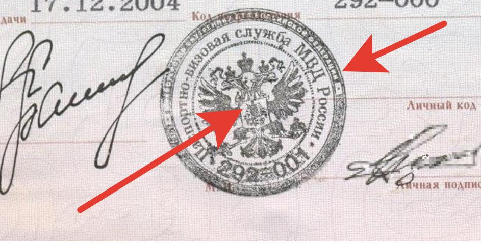 несоответствие печати в паспорте