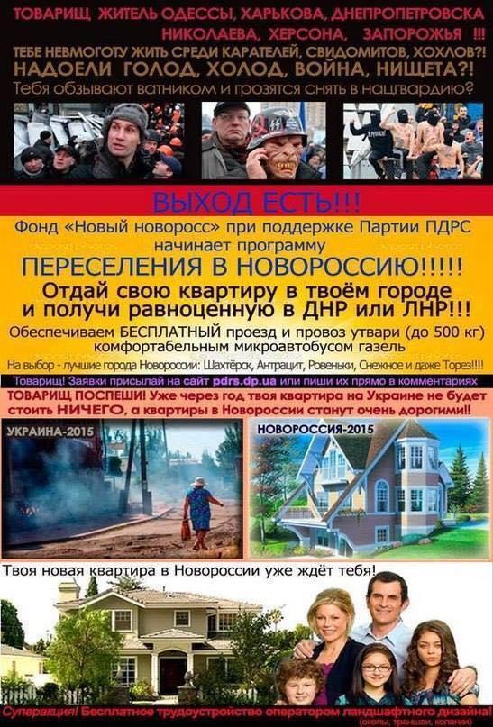 Free relocation to NovaRosia. Безкоштовне переселення до Новоросії. Бесплатное переселение в Новоросию.