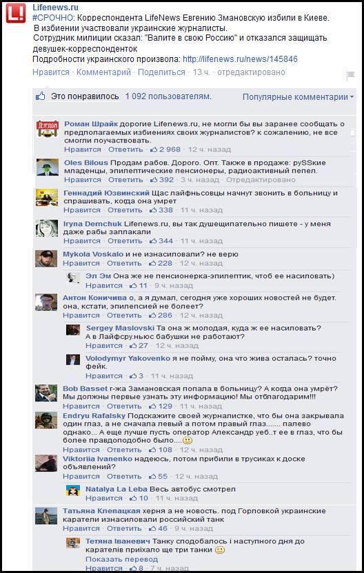 RightReactionOnRussianNews