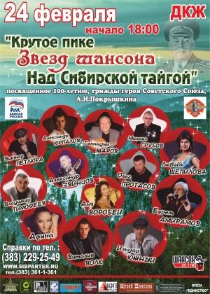 фестиваль шансона