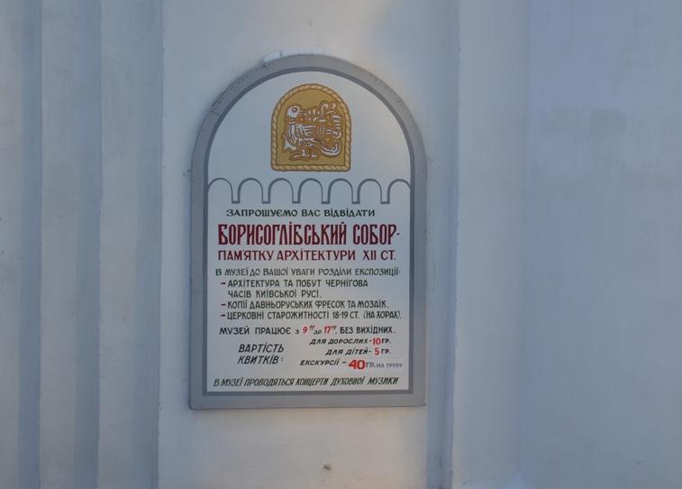 Табличка Борисоглеб_1123