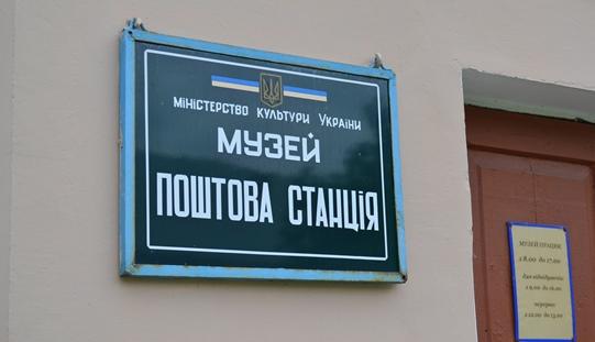 Почта-музей-вывеска