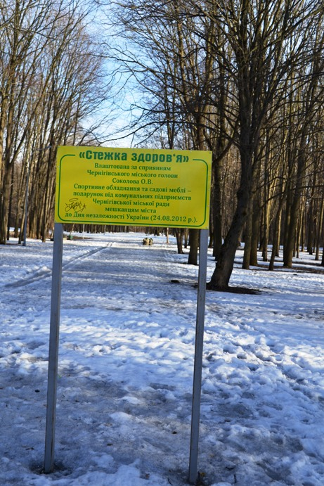 Парк - тропа здоровья_1326