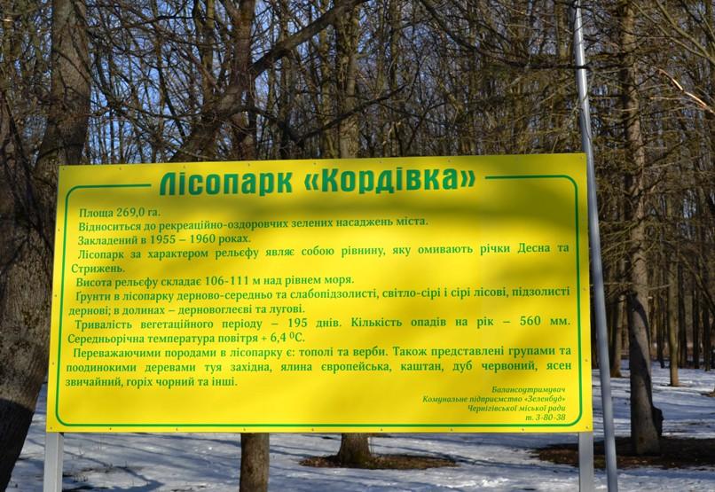 Парк-инфа_1327