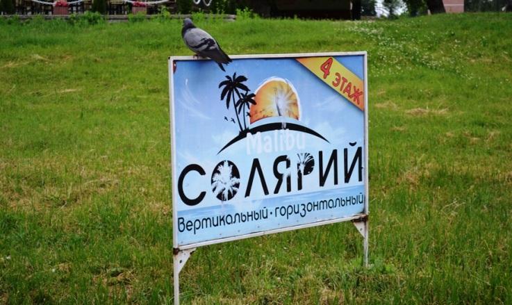 Реклама солярий_жж-0284