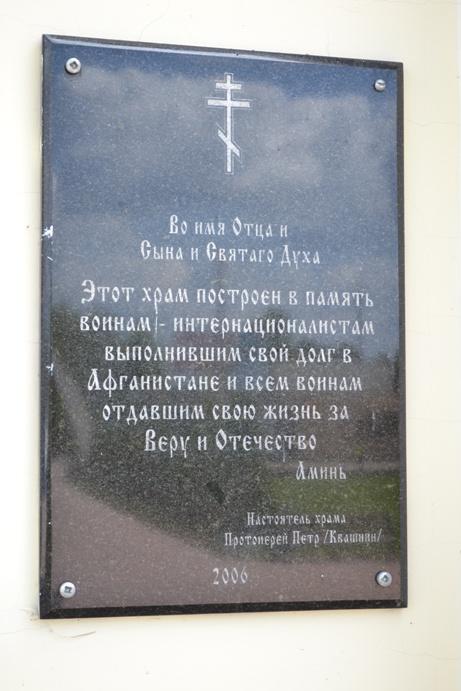 табличка_0283