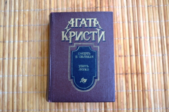 агата кристи_0262
