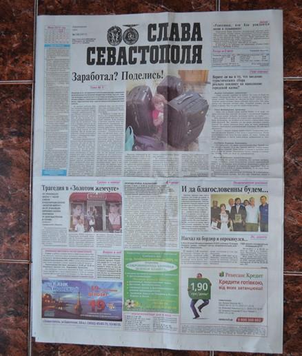 Слава С - 1 стр_0328