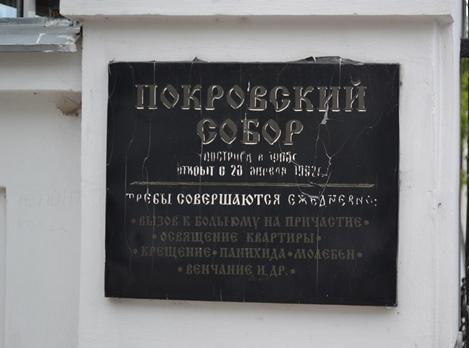 Табл Покровский собор-жж