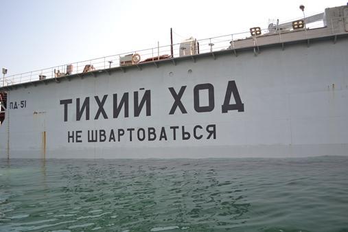 Cевастополь тихий ход  092