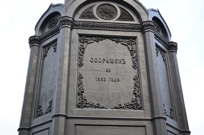 надпись на памятнике_0628