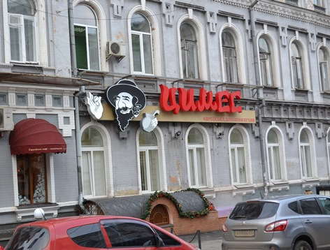 цимес_0604
