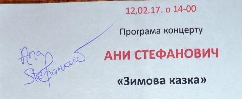 автограф_0446