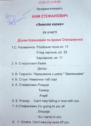 ана стефанович_0446