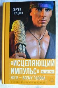 книжка голтис_0451