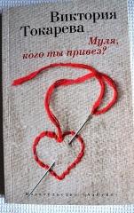 книжка в.токарева_0452