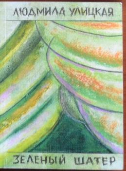 зеленый шатёр_0121