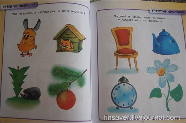 Умные книжки книги для занятий с детьми