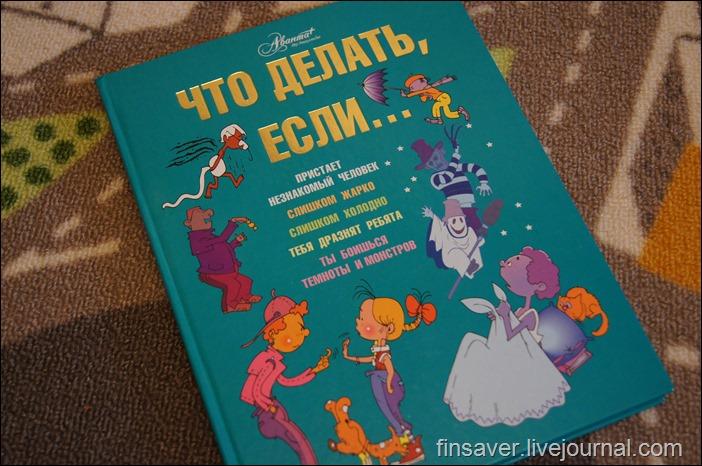 книги детские, потешествие, labinit.ru, выгодная покупка, подарок детский
