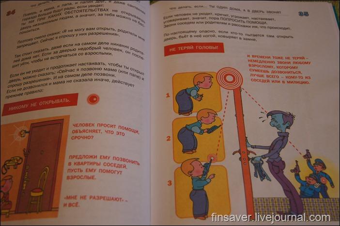 обязательная программа чтения, если ребенок потерялся, детские браслеты
