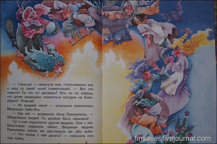 Книги - мои друзья, ozon.ru, labirint.ru, отзывы, маленькая баба-яга, Отфрид Пройслер, Детская бибилиотека Росмэн