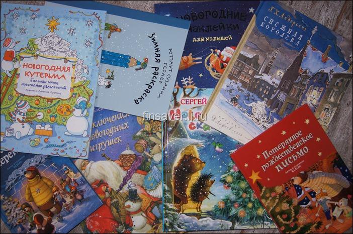 Детские книжки. Подарок ребенку на Новый Год