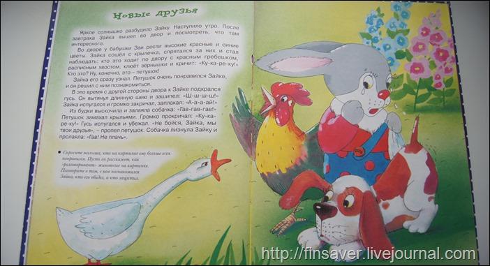 Еще про зайку отзыв фото книги детские недорогие дешево скидки