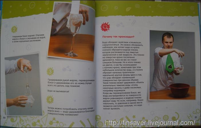 Николай Гнайлюк Эксперименты профессора Николя книга отзыв фото скидки купоны занимательная физика химия чем занять ребенка опыты