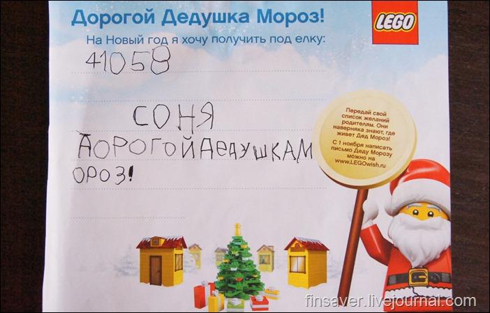 lego friends duplo скидки экономия фото отзыв детские игрушки