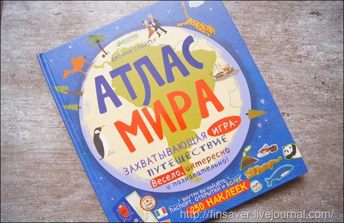 Дженни Слейтер: Атлас мира. Захватывающая игра-путешествие. Весело, интересно и познавательно!детские книги отзывы фото разворотов скидки купон