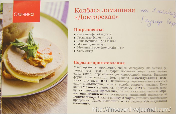 ветчинница редмонд рецепты с фото в духовке с