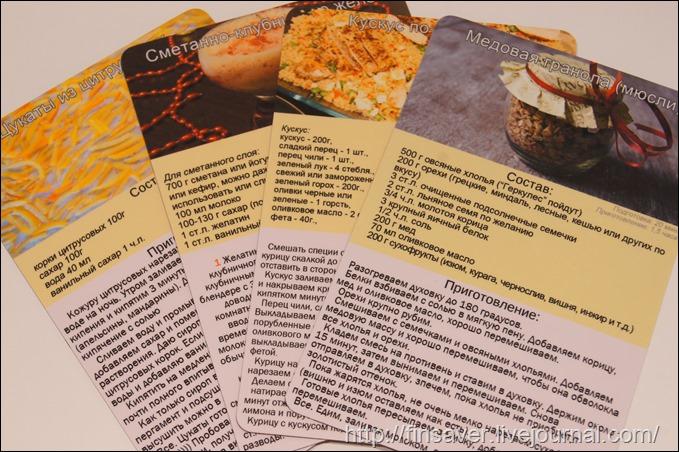 магниты с рецептами flylady
