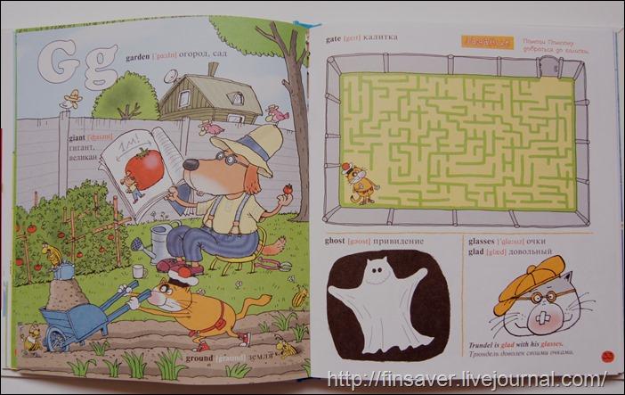 Николай Воронцов: Кот Помпон. Зачем коту английский?  отзыв фото разворотов детские книги скидки аст издательсво