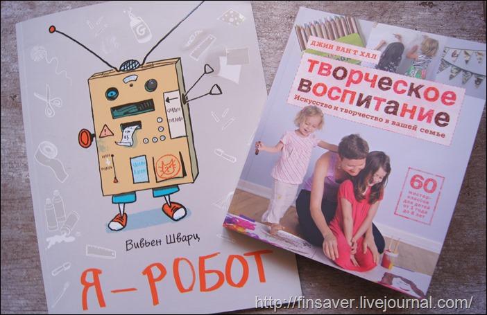 Я робот Творческое воспитание фото разворотов книги пособия детское развитие как и чем занять ребенка где купить книгу мастер-классы как сделать робота из картона
