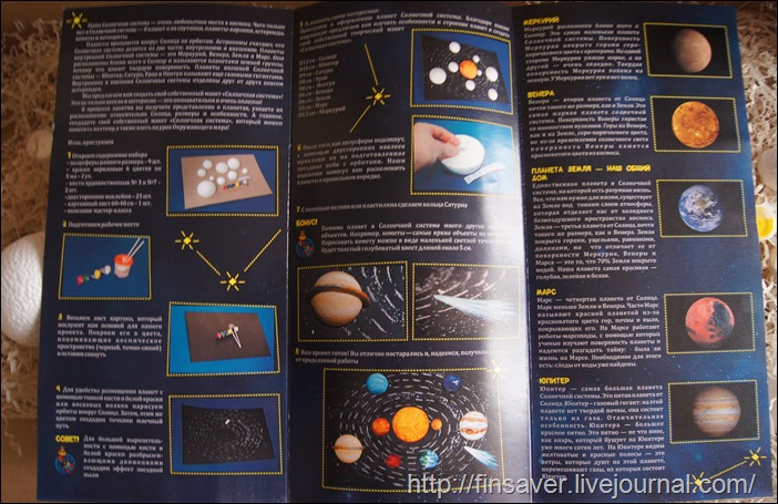 Творческий набор. Солнечная система. отзыв образование детское учимся играя дошкольник младший школьник космос занятия творчество звезды