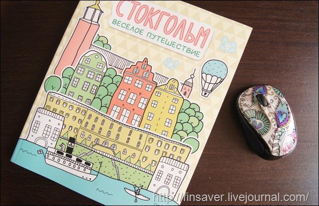 Александра Балашова: Стокгольм. Весёлое путешествие отзыв фото разворотов детские книги скидки акции