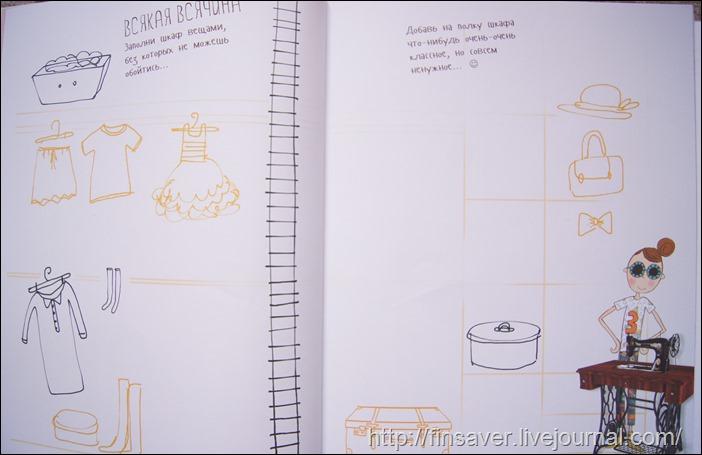 Бевандиц, Чох: LookBook. Творческий альбом для модных девочек детское творчество чем заняться с детьми аппликации скидки книги фото разворотов отзыв