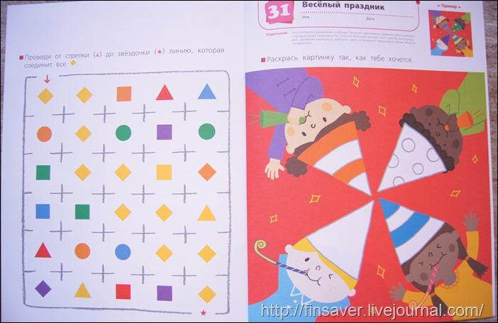Kumon рабочие тетради Готовимся к школе учимся раскрашивать учим числа и фигуры занятия с детьми десткое творчество подготовка к школе