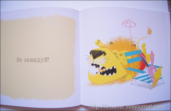 Филипп Жальбер: Хорошие манеры. Весёлые советы акции скидки розыгрыш фото разворотов детские книги обучение занятия с детьми развивающие