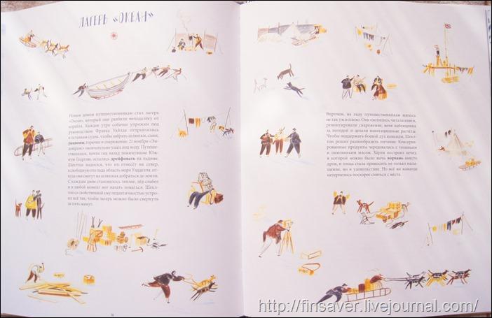 Затерянные во льдах. Экспедиция Шеклтона Уильям Грилл книга отзыв фото разворотов иллюстрации подарок детям