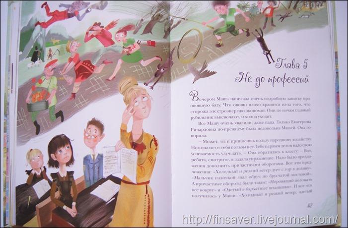 Эдуард Успенский 25 професий маши филипенко кодовое слово купон скидка фото разворотв отзыв детская книга