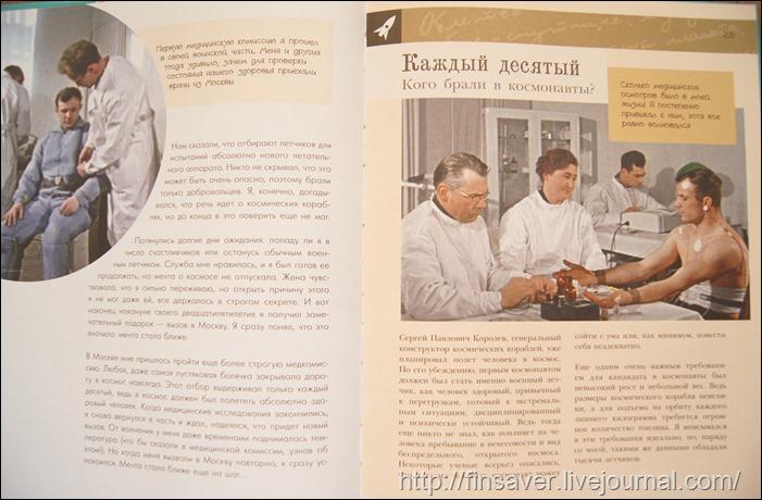 удь как я фото разворотов аванта АСТ отзыв фото разворотов скидки купоны детские книги Гагарин Эйнштейн Дали Ломоносов просто о сложном
