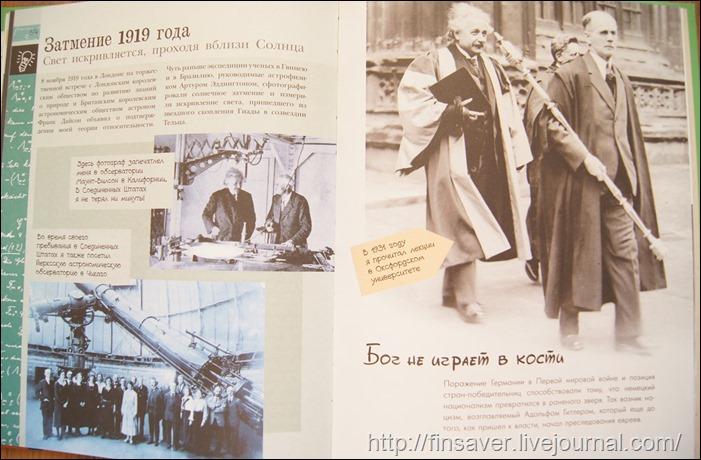 Будь как я фото разворотов аванта АСТ отзыв фото разворотов скидки купоны детские книги Гагарин Эйнштейн Дали Ломоносов просто о сложном